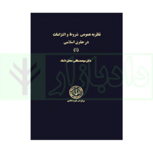 کتاب نظریه عمومی شروط و التزامات در حقوق اسلامی (جلد اول) دکتر محقق داماد