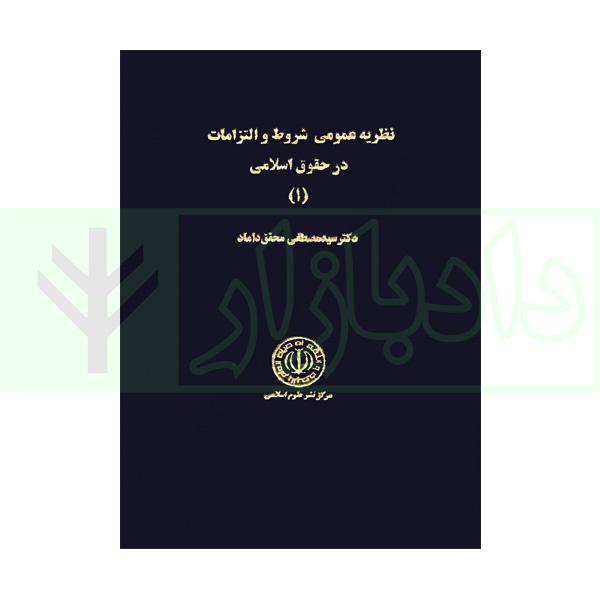 نظریه عمومی شروط و التزامات در حقوق اسلامی (جلد اول)   دکتر محقق داماد