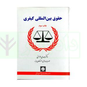کتاب حقوق بین المللی کیفری دکتر مومنی