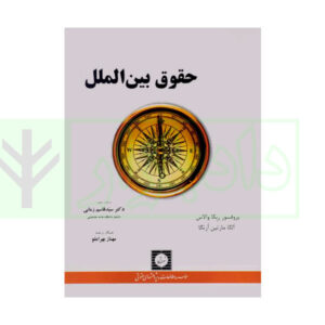 کتاب حقوق بین الملل ربکاوالاس