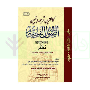 کتاب کاملترین ترجمه و تبیین اصول الفقه (جلد سوم)