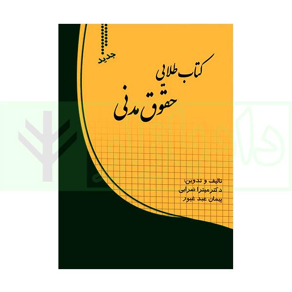 کتاب طلایی حقوق مدنی | دکتر ضرابی