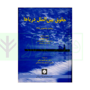 کتاب حقوق بین الملل دریاها