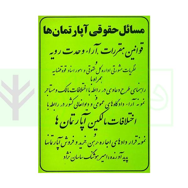مسائل حقوقی آپارتمان ها   ساسان نژاد