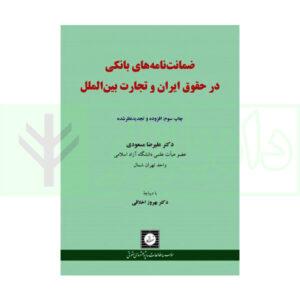 کتاب ضمانت نامه بانکی در حقوق ایران و تجارت بین الملل دکتر مسعودی
