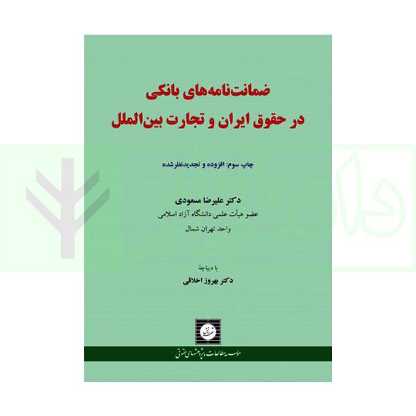 ضمانت نامه بانکی  در حقوق ایران و تجارت بین الملل | دکتر مسعودی