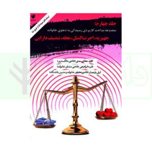 کتاب مجموعه مباحث کاربردی رسیدگی به دعاوی خوانواده جلد چهارم(جهیزیه اجرت المثل، نحله،تنصیف دارایی)