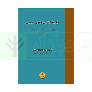 کتاب جامعه شناسی حقوق عمومی دکتر مهدوی زاهد