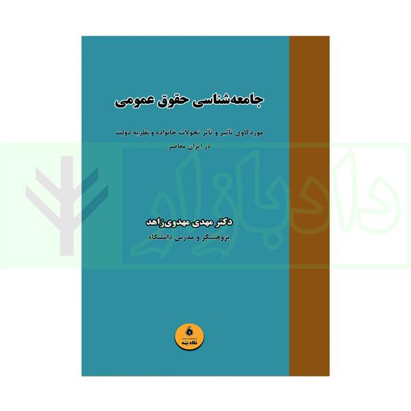 جامعه شناسی حقوق عمومی   دکتر مهدوی زاهد