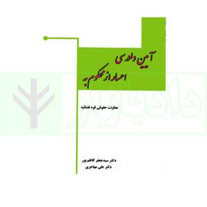 کتاب آیین دادرسی اعسار از محکوم به دکتر مهاجری،دکتر کاظم پور