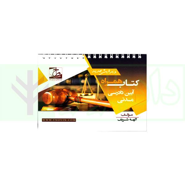 کتاب همراه آیین دادرسی مدنی (سیمی) | شریف همدانی