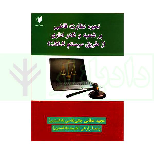 نحوه نظارت قاضی بر شعبه و کادر اداری از طریق سیستم C.M.S   عطایی جنتی،زارعی