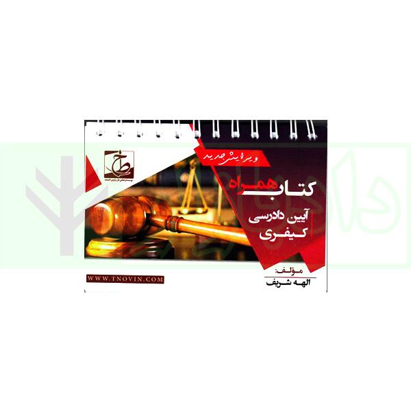 کتاب همراه آیین دادرسی کیفری (سیمی)   شریف همدانی