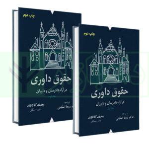 مجموعه دوجلدی حقوق داوری در آراء دادرسان و دادوران