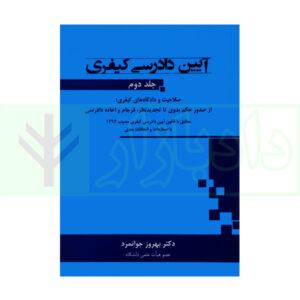 کتاب آیین دادرسی کیفری جلد دوم دکتر جوانمرد