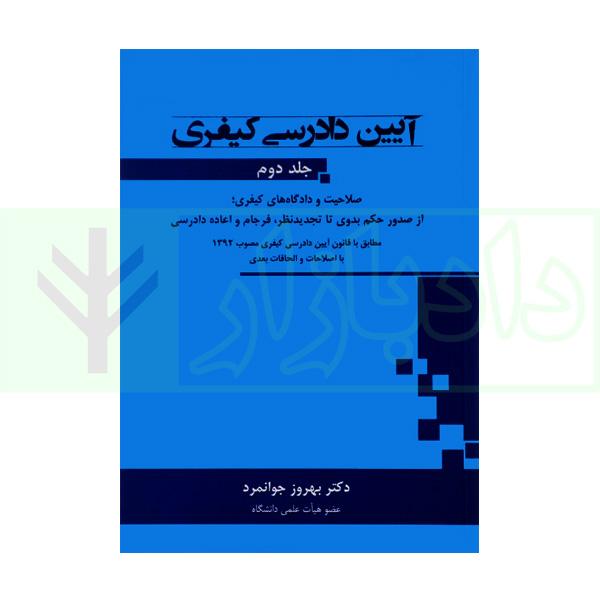 آیین دادرسی کیفری جلد دوم | دکتر جوانمرد