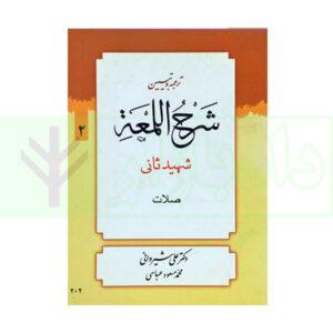 کتاب ترجمه لمعه الدمشقیه - جلد دوم شیروانی،غرویان