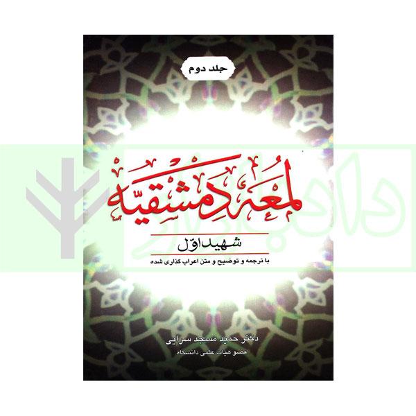 لمعه دمشقیه – جلد اول   دکتر سرایی