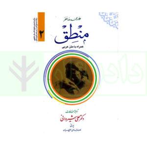 کتاب منطق 2( عربی- فارسی) مظفر،شیروانی