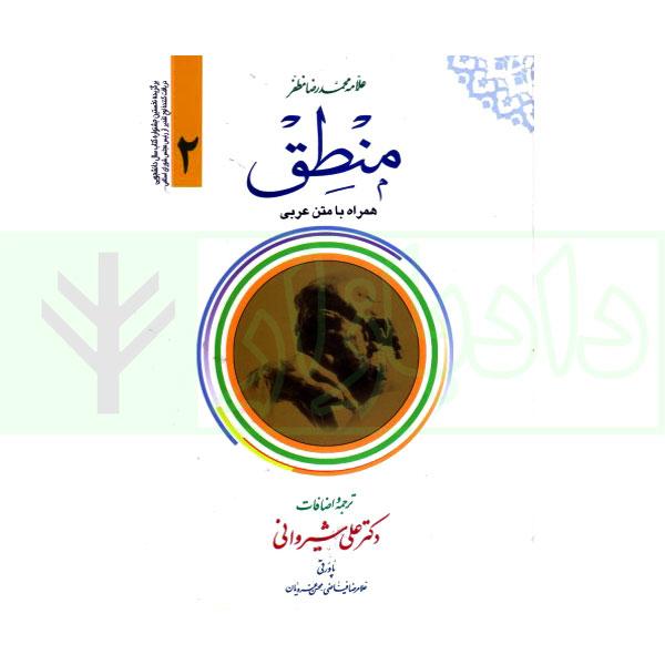منطق 2 (عربی- فارسی) | مظفر،شیروانی