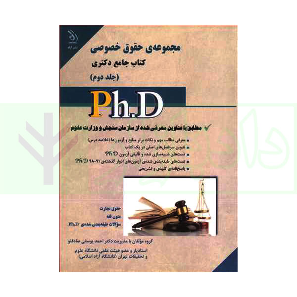 کتاب جامع دکتری مجموعه حقوق خصوصی جلد دوم   دکتر یوسفی