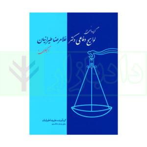 کتاب گزیده ای از لوایج دفاعی دکتر غلامرضا طیرانیان (کیفری)