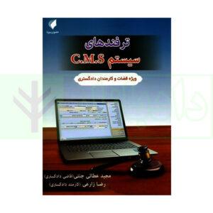کتاب ترفندهای سیستم C.M.S «ویژه قضات و کارمندان دادگستری» جنتی