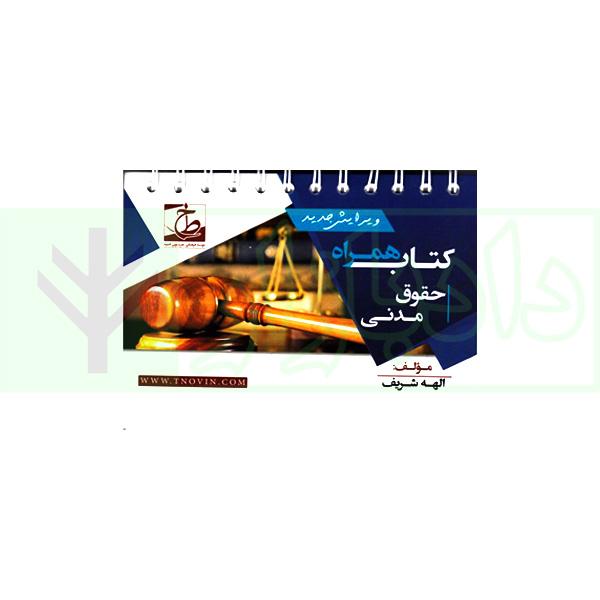 کتاب همراه حقوق مدنی (سیمی) | شریف همدانی