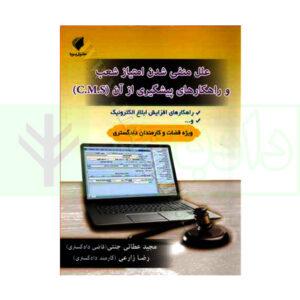 کتاب علل منفی شدن امتیاز شعب و راهکارهای پیشگیری از آن C.M.S