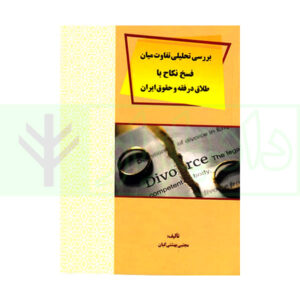 کتاب بررسی تحلیلی تفاوت میان فسخ نکاح با طلاق در فقه و حقوق ایران