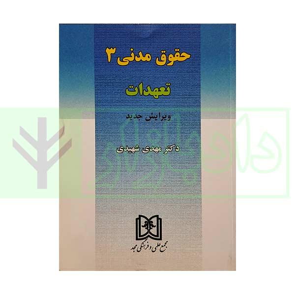 (حقوق مدنی 3 ) تعهدات | دکتر شهیدی
