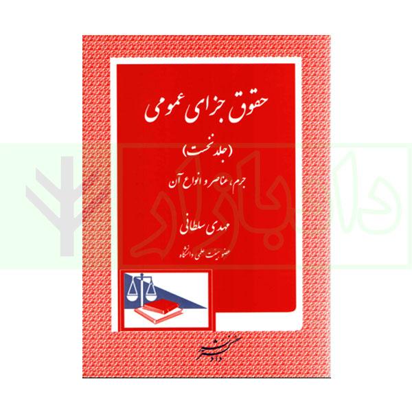 کتاب حقوق جزای عمومی جلد اول سلطانی