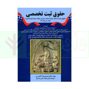 کتاب حقوق ثبت تخصصی ( حقوق ثبت املاک - ثبت اسناد - اجرای مفاد اسناد لازم الاجرا - ثبت شرکت ها) دکتر آدابی