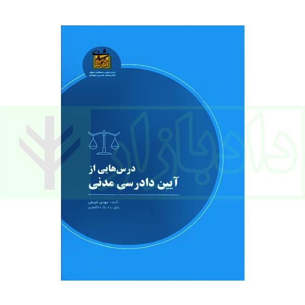 درس هایی از آیین دادرسی مدنی | شریفی