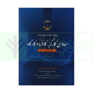 کتاب روابط، حوادث، قرارداد و دعاوی کارگر و کارفرما وگارگاه در حقوق کاربردی
