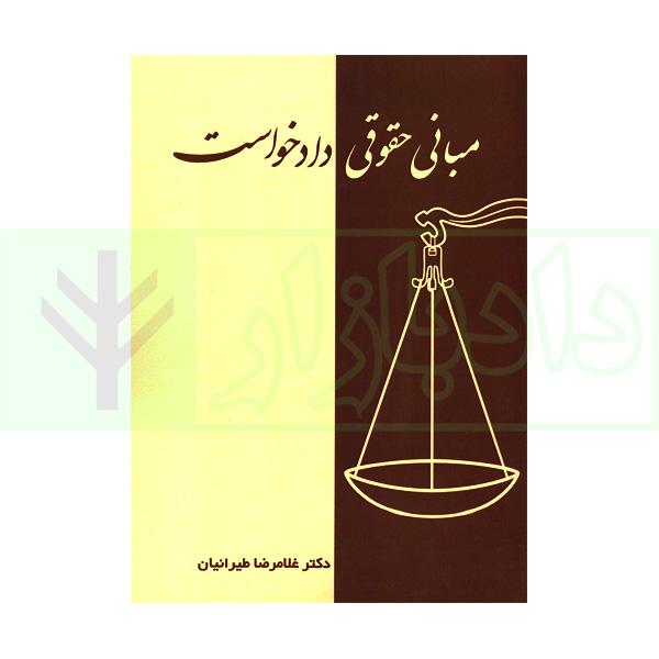 مبانی حقوقی دادخواست | دکتر طیرانیان