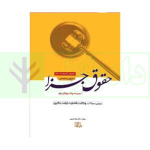 کتاب مجموعه سوالات چهارگزینه ای حقوق جزا عمومی و اختصاصی دکتر فرهی