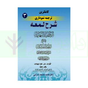 کتاب کاملترین ترجمه نموداری شرح لمعه (شهید ثانی) جلد سوم