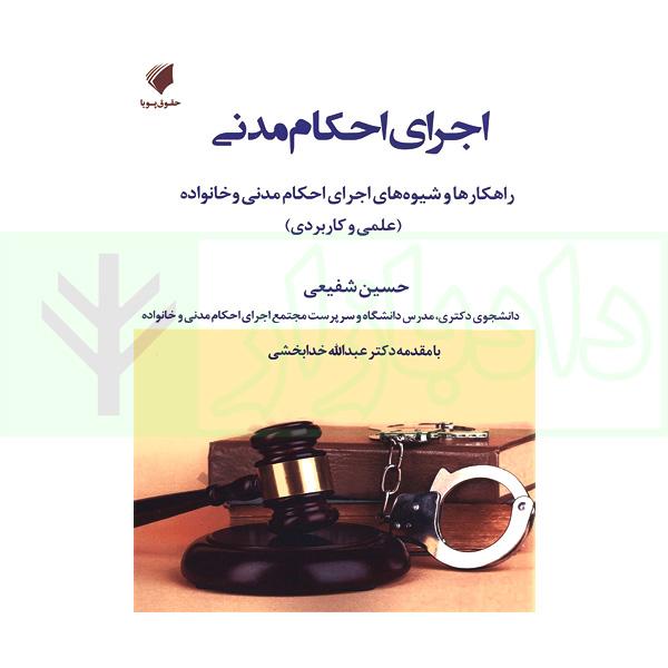 کتاب اجرای احکام مدنی شفیعی