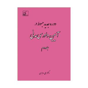 کتاب دوره جدید مبسوط در آیین دادرسی مدنی جلد دوم دکتر مهاجری