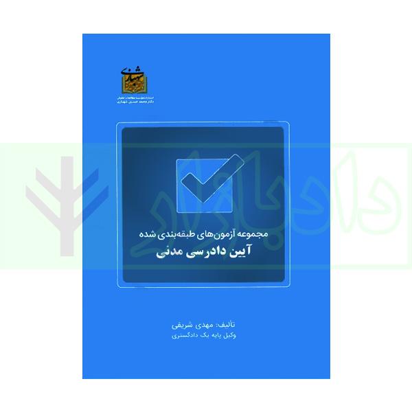 مجموعه آزمون های طبقه بندی شده آیین دادرسی مدنی | شریفی