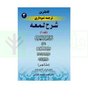 کتاب کاملترین ترجمه نموداری شرح لمعه (شهید ثانی) جلد چهارم