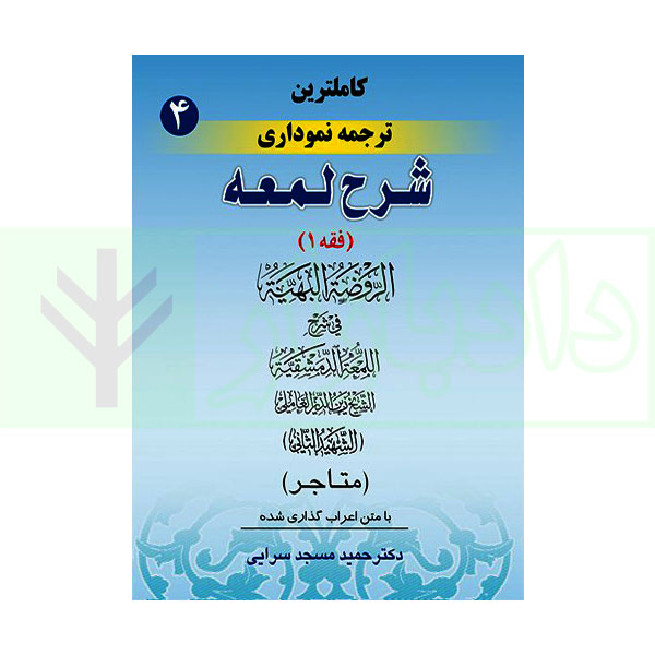 کاملترین ترجمه نموداری شرح لمعه (4)   دکتر مسجد سرایی