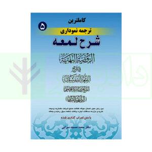 کتاب کاملترین ترجمه نموداری شرح لمعه (شهید ثانی) جلد پنجم