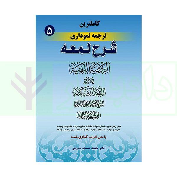 کاملترین ترجمه نموداری شرح لمعه (5)   دکتر مسجد سرایی