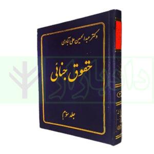 کتاب حقوق جنایی جلد سوم دکتر علی آبادی