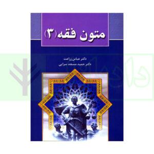 کتاب متون فقه سرایی جلد3