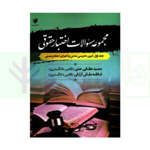کتاب مجموعه سوالات اختبار حقوقی آیین دادرسی مدنی و اجرای احکام مدنی (جلد اول)