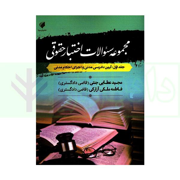 مجموعه سوالات اختبار حقوقی آیین دادرسی مدنی و اجرای احکام مدنی (جلد اول) | ملکی آزارکی و عطایی جنتی