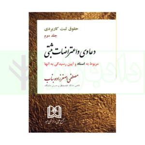 کتاب دعاوی و اعتراضات ثبتی مربوط به اسناد - جلد دوم اصغرزاده بناب